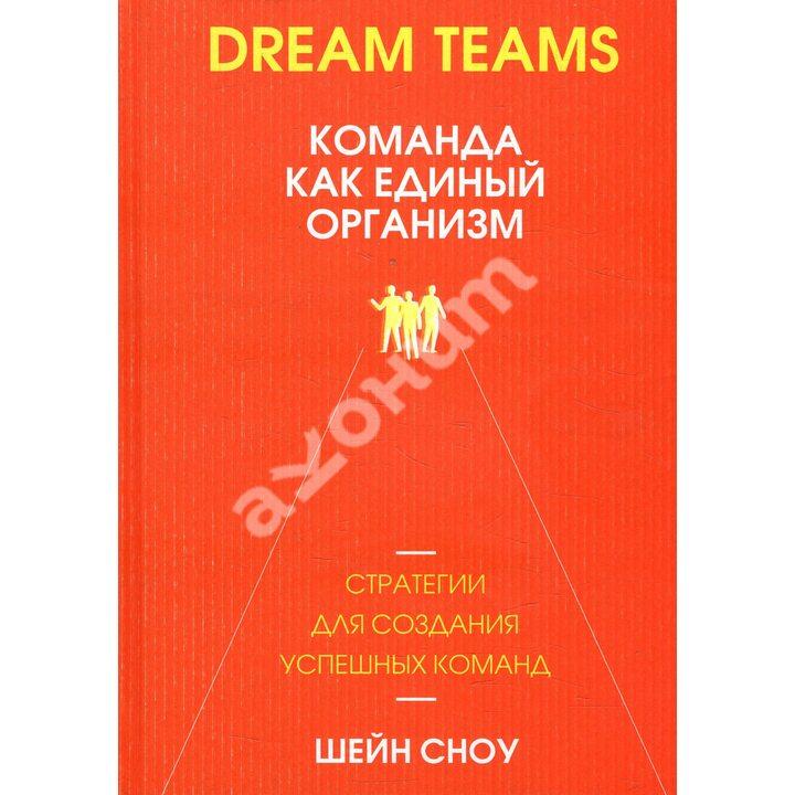 Dream Teams: команда как единый организм - Шейн Сноу (978-985-15-4229-7)