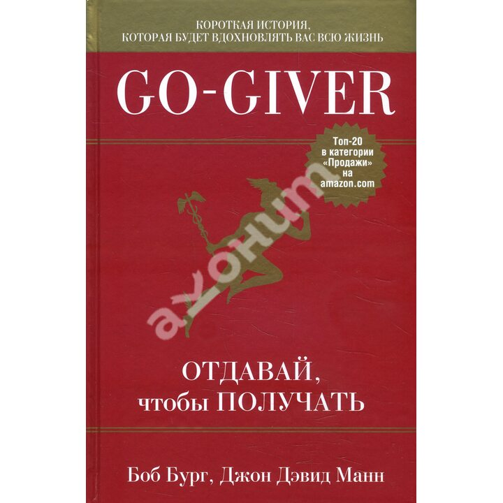Go-Giver. Отдавай, чтобы получать - Боб Бург, Джон Дэвид Манн (978-985-15-4420-8)