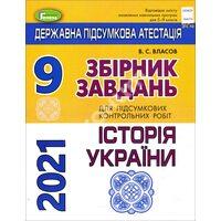 ДПА 2021. Історія України 9 клас. Збірник завдань для підсумкових контрольних робіт