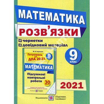 Математика 9 клас . Розв'язки до збірника завдань для подготовки до ДПА 2021