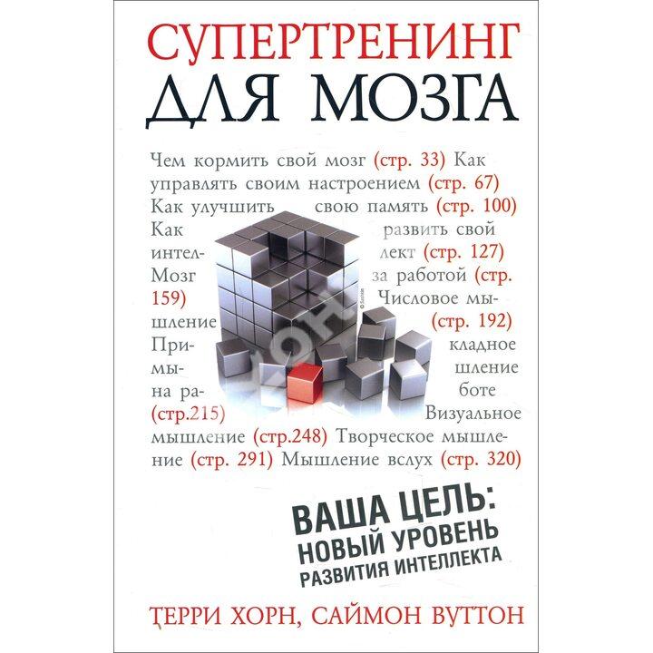 Супертренинг для мозга - Саймон Вуттон, Терри Хорн (978-985-15-2131-5)