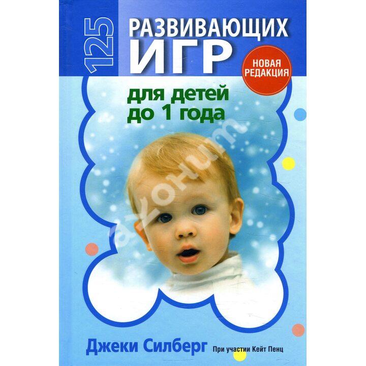 125 развивающих игр для детей до 1 года - Джеки Силберг (978-985-15-2193-3)
