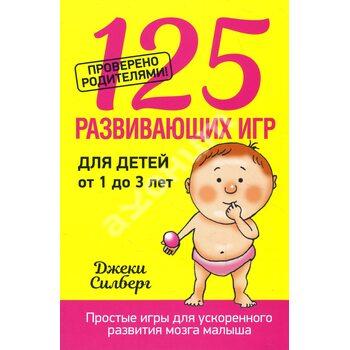125 розвиваючих ігор для дітей від 1 до 3 років