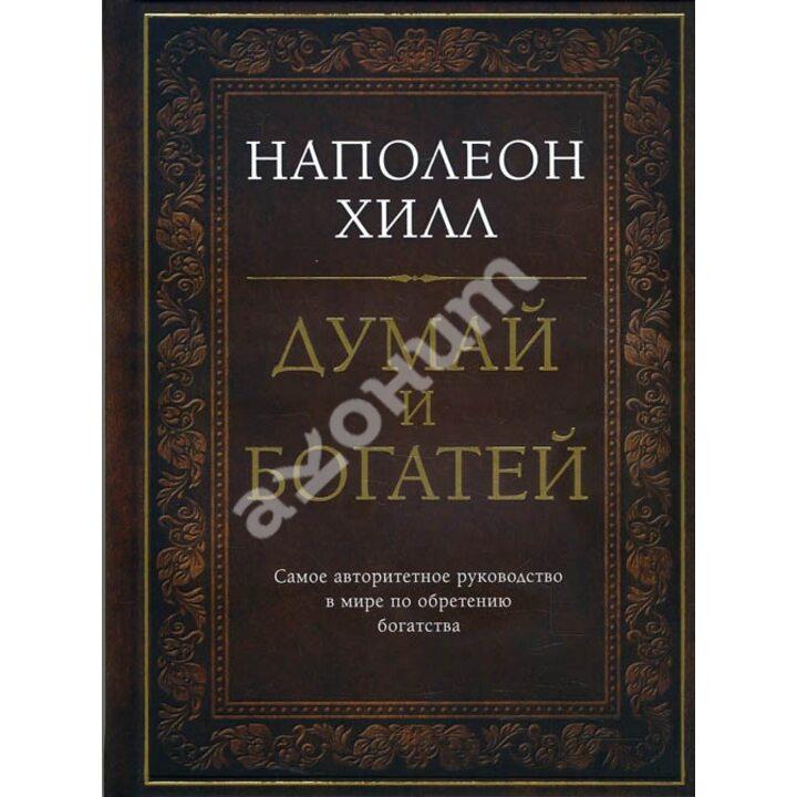 Думай и богатей - Наполеон Хилл (978-617-7808-29-8)