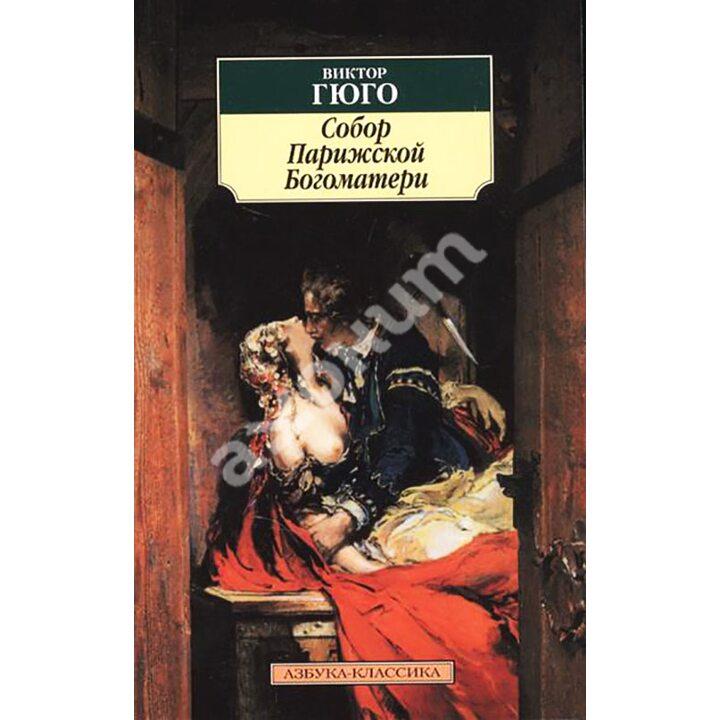 Собор Парижской Богоматери - Виктор Гюго (978-5-389-01366-7)