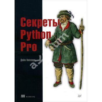 Секрети Python Pro