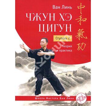Чжун Хе цигун . Ступінь 2. Теорія і практика