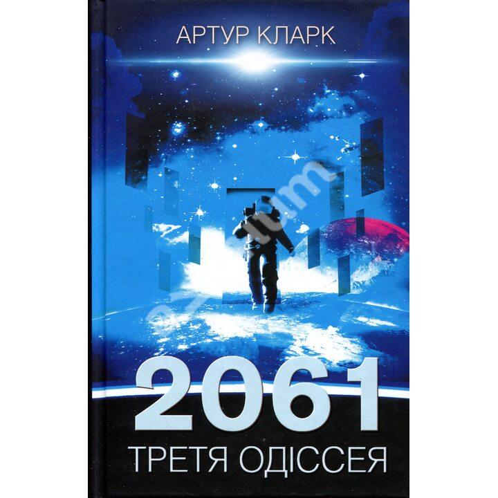 2061 третя одіссея. Книга 3 - Артур Кларк (978-617-12-8343-5)