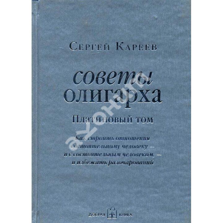 Советы олигарха. Платиновый том - Сергей Кареев (978-5-98124-542-8)