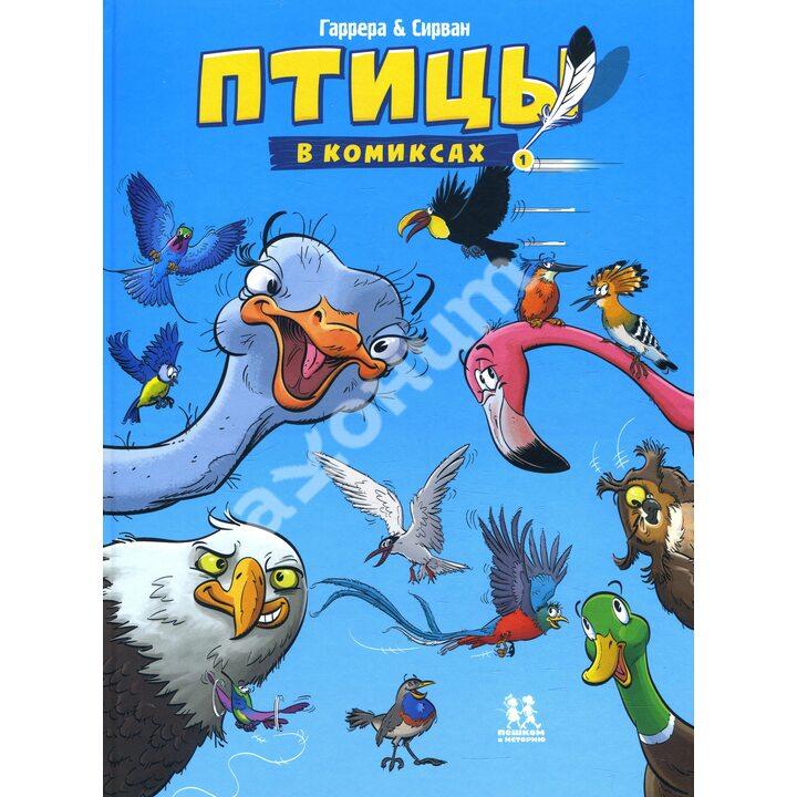 Птицы в комиксах. Том 1 - Жан-Люк Гаррера (978-5-906994-93-6)
