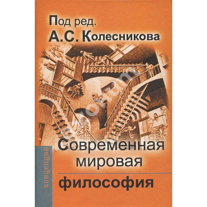Современная мировая философия - Под ред. А. С. Колесникова (978-5-8291-1427-5)