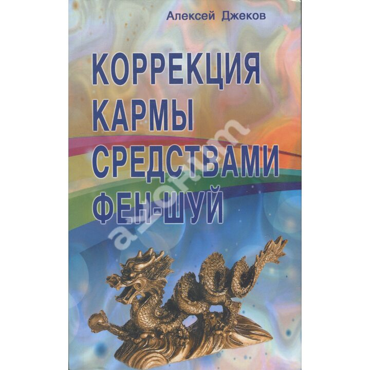Коррекция кармы средствами фен-шуй - Алексей Джеков (978-5-98857-456-4)