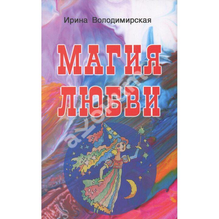 Магия любви - Ирина Володимирская (978-5-98857-511-0)