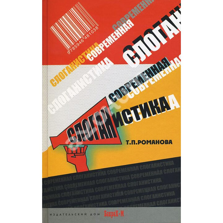 Современная слоганистика - Т. П. Романова (978-5-94648-103-8)