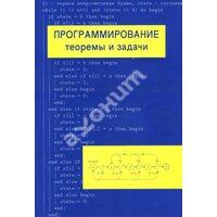 Програмування : теореми і завдання