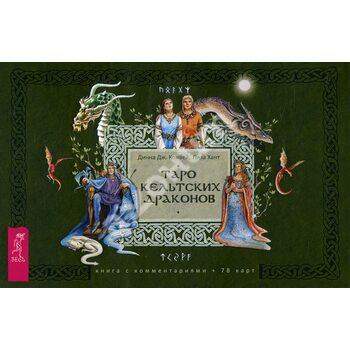 Таро кельтских драконов (78 карт + инструкция + блокнотик)