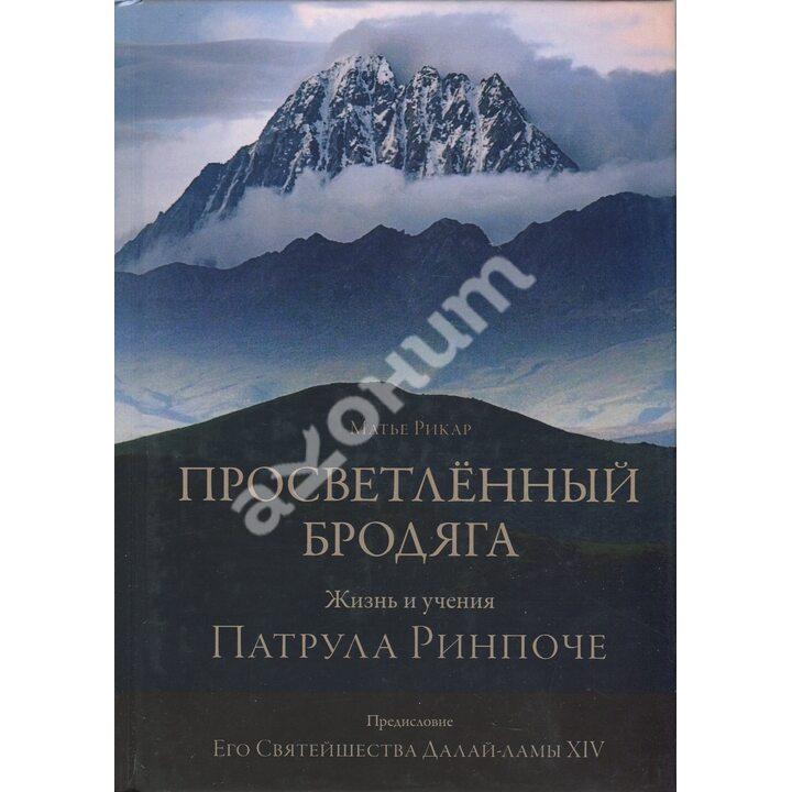 Просветленный бродяга. Жизнь и учения Патрула Ринпоче - Матье Рикар (978-5-907243-61-3)