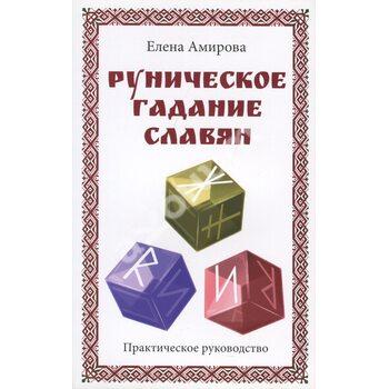 Рунічне ворожіння слов'ян . практичний посібник