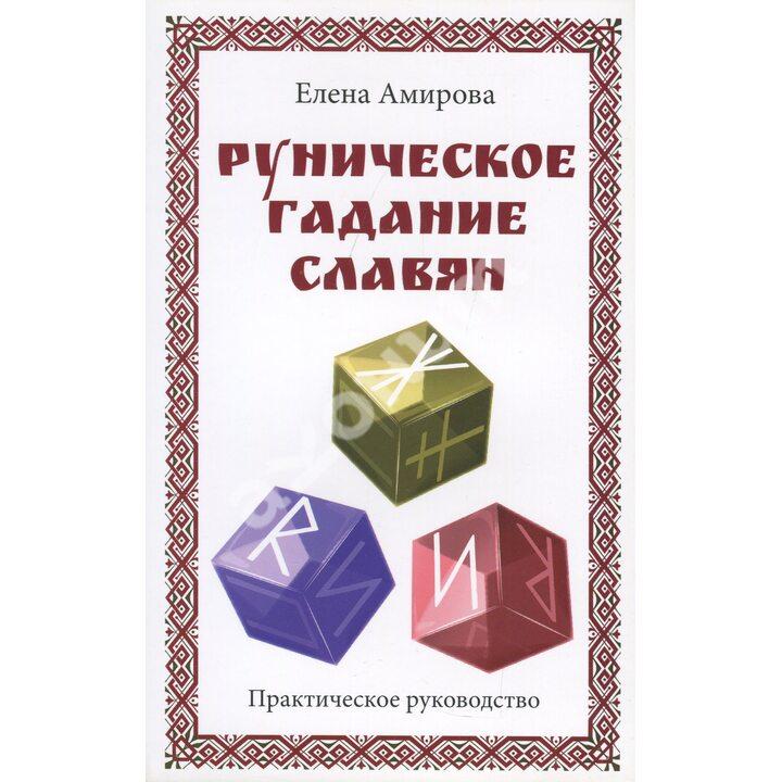Руническое гадание славян. Практическое руководство - Елена Амирова (978-5-00053-895-1)