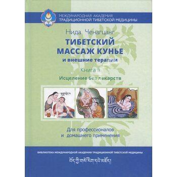 Тибетський масаж Кунье і зовнішні процедури . Книга II : зцілення без ліків