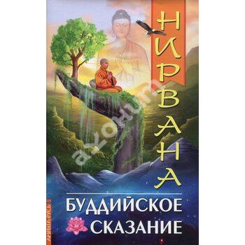 Нірвана . буддійське сказання