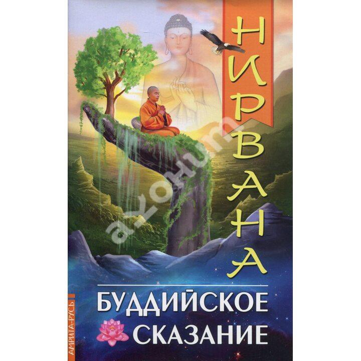 Нирвана. Буддийское сказание - (978-5-413-01974-0)