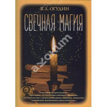 свічкова магія