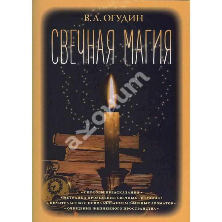 Свечная магия - В. Огудин (978-5-907059-99-3)