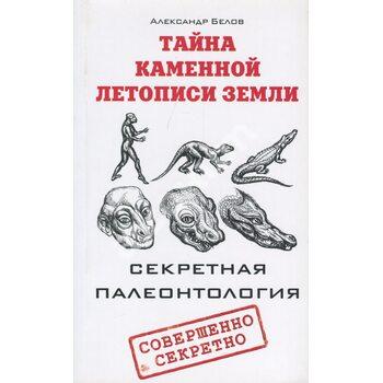 Таємниця кам'яного літопису Землі . секретна палеонтологія
