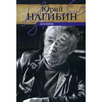 Юрій Нагібін . щоденник
