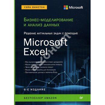 Бізнес - моделювання та аналіз даних . Вирішення актуальних завдань за допомогою Microsoft Excel . 6