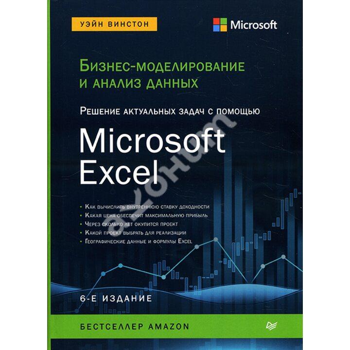 Бизнес-моделирование и анализ данных. Решение актуальных задач с помощью Microsoft Excel. 6-е издание - Уэйн Винстон (978-5-4461-1446-7)