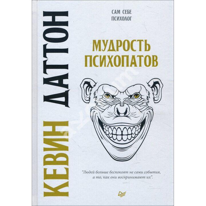 Мудрость психопатов - Кевин Даттон (978-5-4461-1480-1)