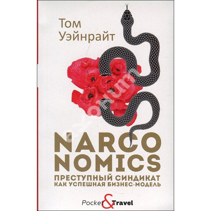 Narconomics: Преступный синдикат как успешная бизнес-модель - Том Уэйнрайт (978-5-386-12809-8)