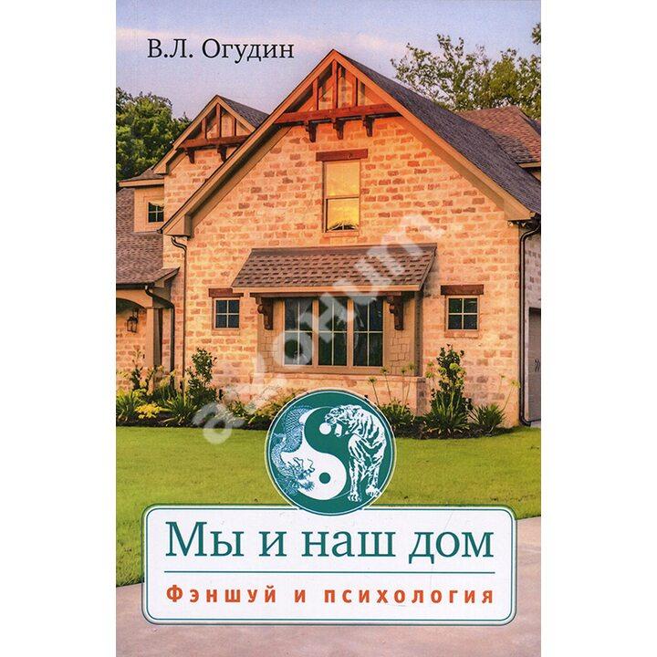 Мы и наш дом. Фэншуй и психология с иллюстрациями - В. Огудин (978-5-907243-68-2)