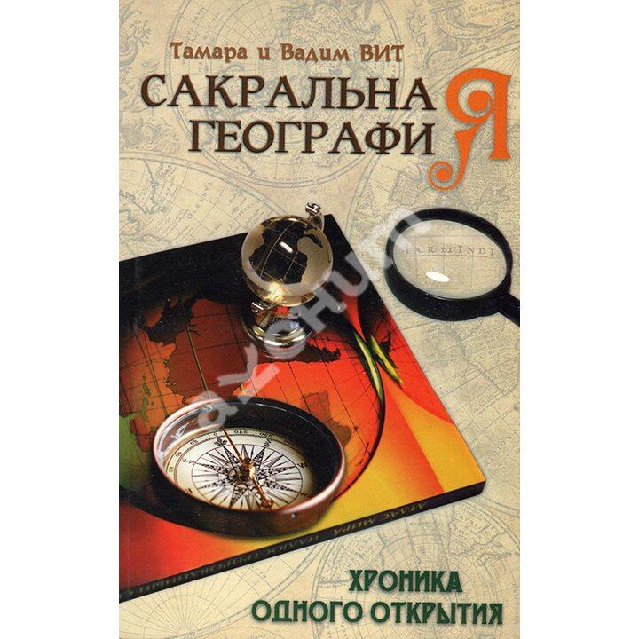 Сакральная география, или Хроника одного открытия - Вадим Вит, Тамара Вит (978-5-413-00358-9)