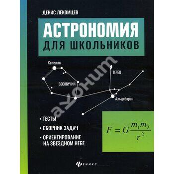 Астрономія для школярів : тести , збірник задач , орієнтування на зоряному небі