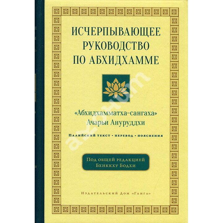 Исчерпывающее руководство по Абхидхамме - Ачарьи Ануруддхи (978-5-9500732-5-0)