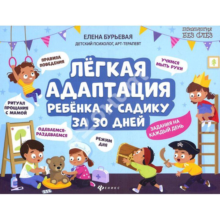 Легкая адаптация ребенка к садику за 30 дней - Елена Бурьевая (978-5-222-34239-8)