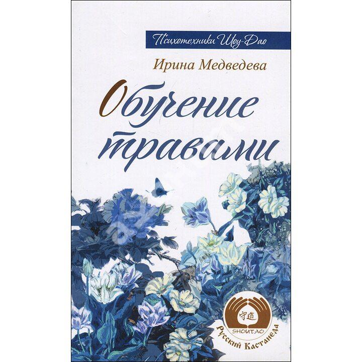 Обучение травами - Ирина Медведева (978-5-413-01512-4)
