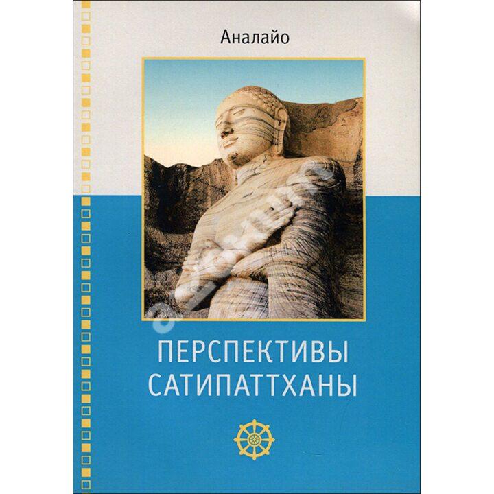 Перспективы Сатипаттханы - Аналайо Бхикку (978-5-907059-16-0)