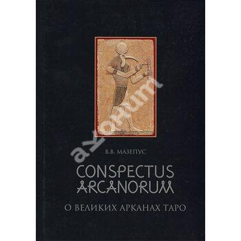 Conspectus Arcanorum . Про Великих арканах Таро
