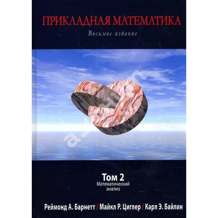 Прикладная математика. Том 2. Математический анализ - Карл Э. Байлин, Майкл Р. Циглер, Реймонд А. Барнетт (978-5-907114-37-1)