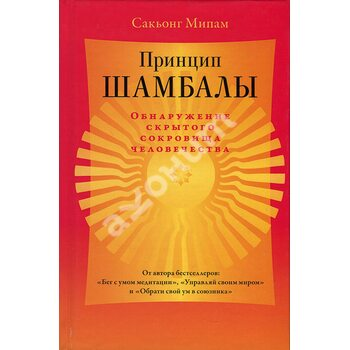 Принцип Шамбали . Виявлення прихованого скарбу людства