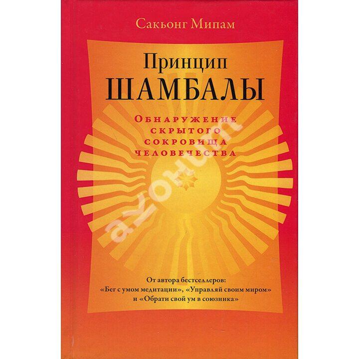 Принцип Шамбалы. Обнаружение скрытого сокровища человечества - Сакьонг Мипам (978-5-907243-41-5)
