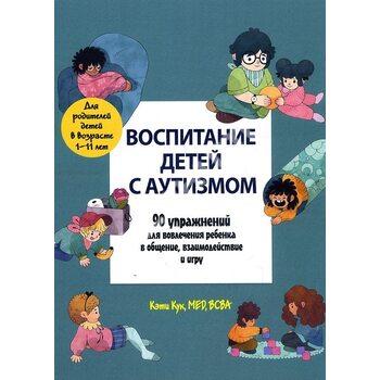 Виховання дітей з аутизмом . 90 вправ для залучення дитини в спілкування , взаємодія і гру