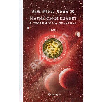 Магія семи планет в теорії і на практиці . Том 1 і т 2