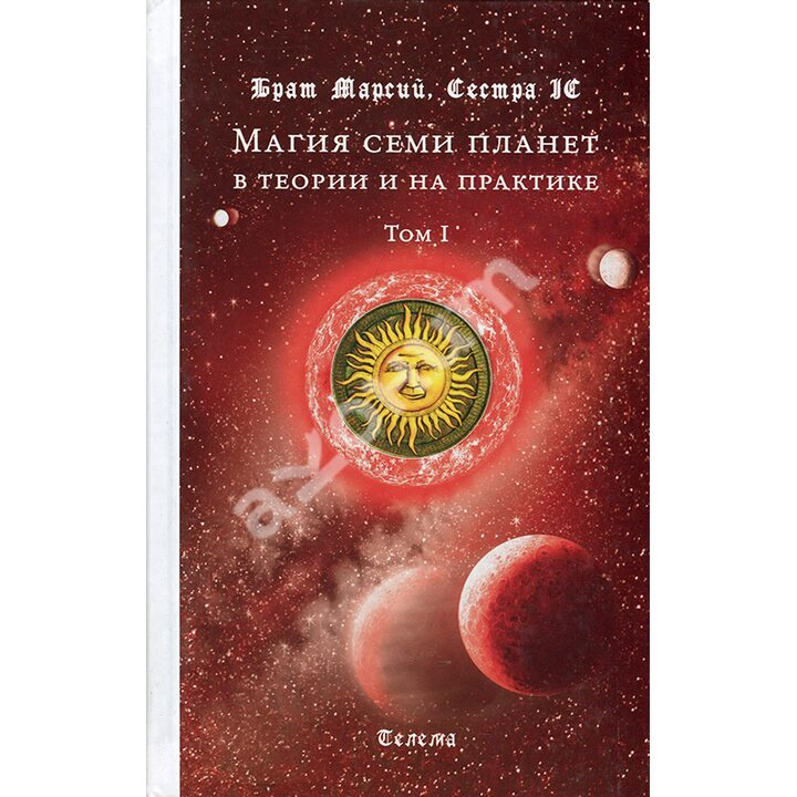 Магия семи планет в теории и на практике. Том 1 - Брат Марсий, Сестра IC (978-5-9909603-2-9)