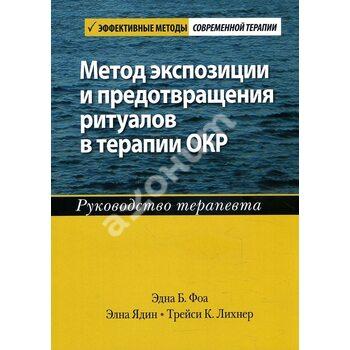Метод експозиції та запобігання ритуалів в терапії ОКР . Керівництво терапевта