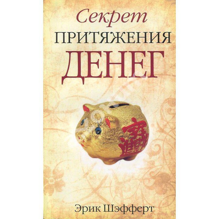 Секрет притяжения денег - Эрик Шэфферт (978-985-15-1665-6)